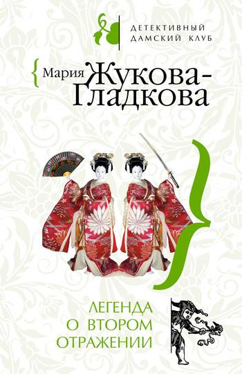 Мария Жукова-Гладкова Легенда о втором отражении мария жукова гладкова колдовские страсти