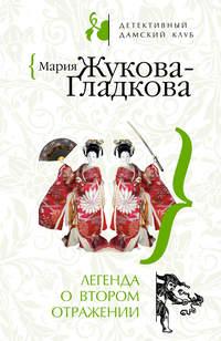 Жукова-Гладкова, Мария  - Легенда о втором отражении
