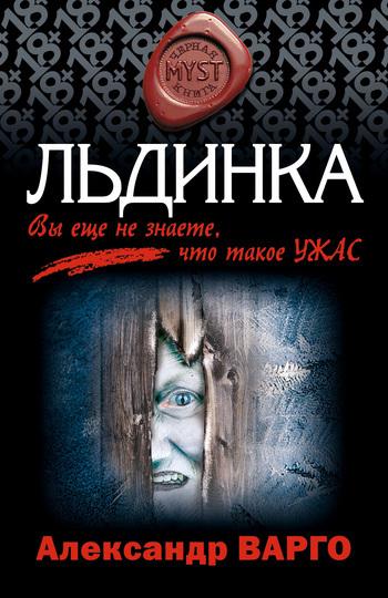 Александр Варго Льдинка александр варго приют