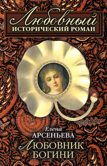 Елена Арсеньева Любовник богини елена арсеньева любовник богини