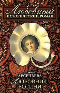 Арсеньева, Елена  - Любовник богини