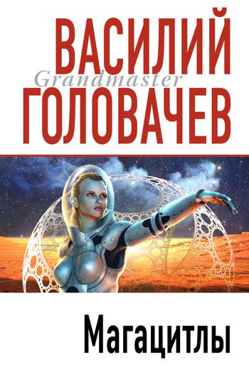 Магацитлы ( Василий Головачев  )