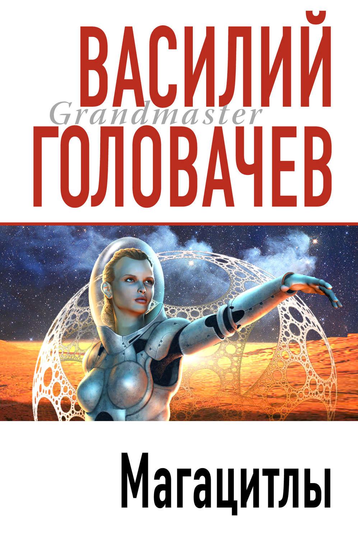 Василий головачев скачать все книги бесплатно
