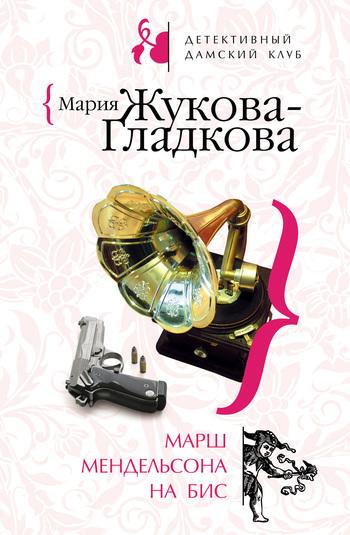 Мария Жукова-Гладкова Марш Мендельсона на бис мария жукова гладкова колдовские страсти