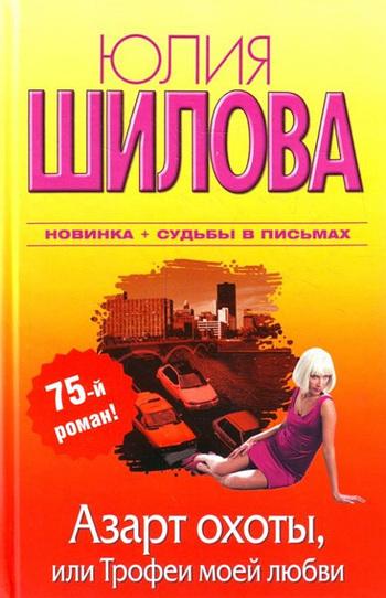 Юлия Шилова Азарт охоты, или Трофеи моей любви инвентарь для турпоходов blog tour pe007