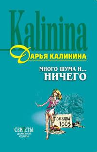 Калинина, Дарья  - Много шума и... ничего
