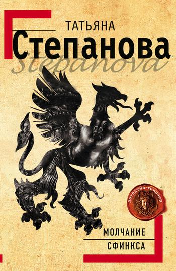 полная книга Татьяна Степанова бесплатно скачивать