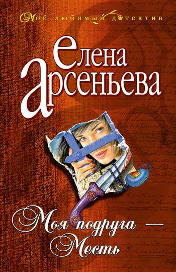 бесплатно Моя подруга - Месть Скачать Елена Арсеньева