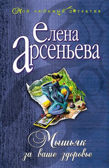 Елена Арсеньева - Мышьяк за ваше здоровье