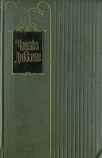 читать книгу Чарльз Диккенс электронной скачивание