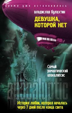 Владислав Булахтин Девушка, которой нет энде михаэль история конца которой нет