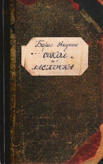 Обложка книги Сокол и Ласточка, автор Акунин, Борис