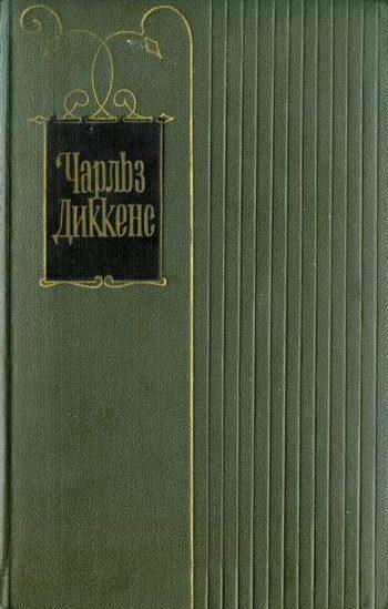 полная книга Чарльз Диккенс бесплатно скачивать