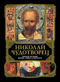 - Николай Чудотворец: Полная история жизни, чудес и святости