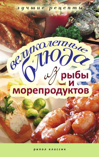 Отсутствует Великолепные блюда из рыбы и морепродуктов. Лучшие рецепты борщевская т сост лучшие блюда постной кухни 250 вкусных полезных проверенных рецептов isbn 9785847508292