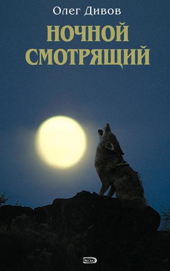 Скачать Ночной смотрящий бесплатно Олег Дивов