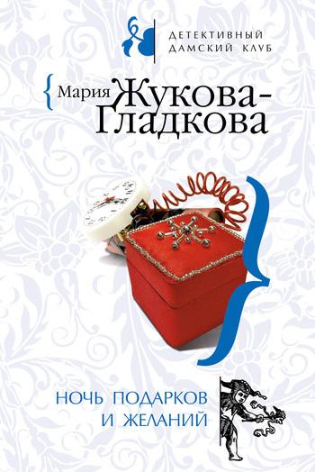Мария Жукова-Гладкова Ночь подарков и желаний мария жукова гладкова колдовские страсти