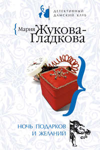Жукова-Гладкова, Мария  - Ночь подарков и желаний