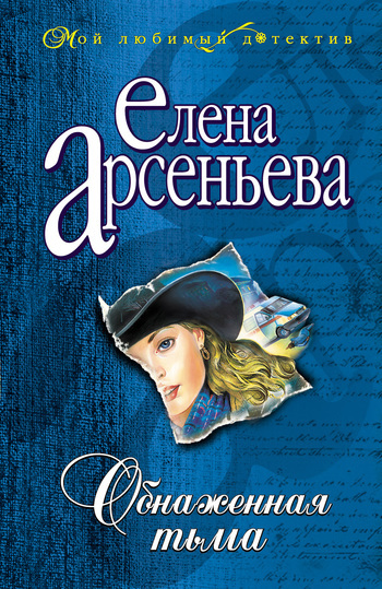 Елена Арсеньева - Обнаженная тьма