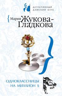 Жукова-Гладкова, Мария  - Одноклассницы на миллион $
