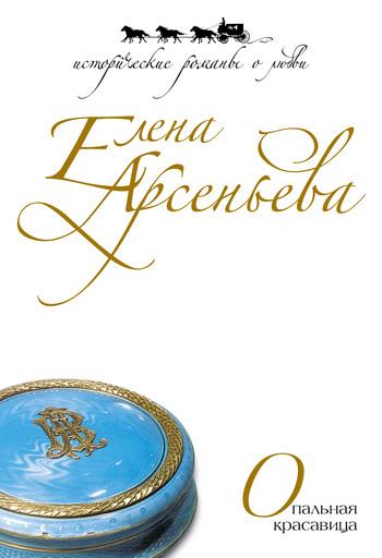 Елена Арсеньева Опальная красавица atlas concorde sunrock jerusalem ivory 30x60