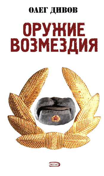 Олег Дивов Оружие Возмездия годы возмездия