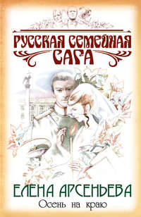 Арсеньева, Елена  - Осень на краю
