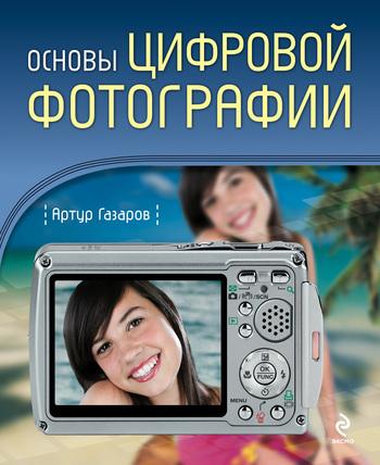 Скачать Основы цифровой фотографии бесплатно Артур Газаров
