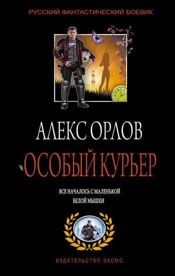 бесплатно Особый курьер Скачать Алекс Орлов