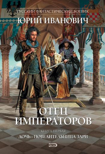 интригующее повествование в книге Юрий Иванович