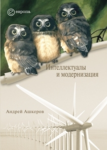 Андрей Ашкеров Интеллектуалы и модернизация