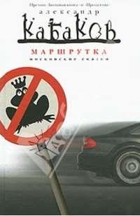 Кабаков, Александр  - Маршрутка (сборник)