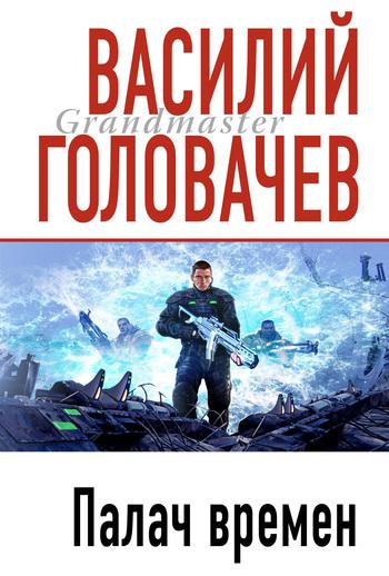 Василий Головачев - Палач времен