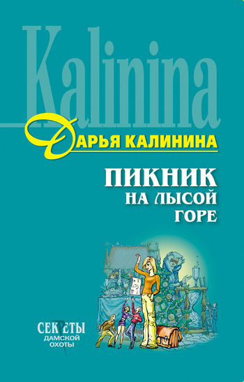Скачать Пикник на Лысой горе бесплатно Дарья Калинина