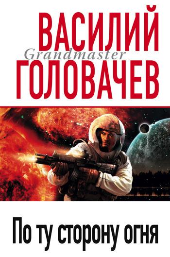 бесплатно По ту сторону огня Скачать Василий Головачев