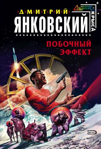 Скачать Побочный эффект бесплатно Дмитрий Янковский