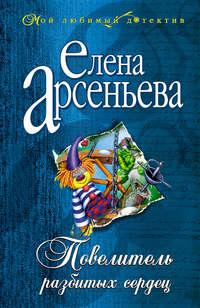 Арсеньева, Елена  - Повелитель разбитых сердец