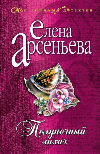 Елена Арсеньева Полуночный лихач иван бунин жизнь арсеньева