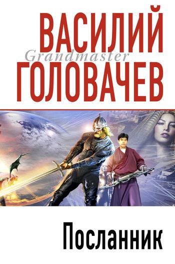 Посланник LitRes.ru 59.000