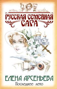 Арсеньева, Елена  - Последнее лето