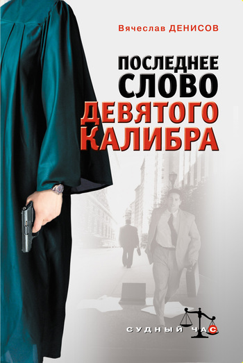Вячеслав Денисов Последнее слово девятого калибра станки для заряжания патронов 12 калибра