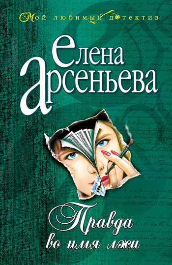 Скачать Правда во имя лжи бесплатно Елена Арсеньева