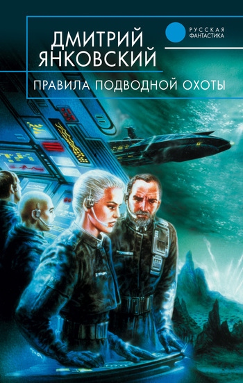 Дмитрий Янковский Правила подводной охоты уолкер джонатан операция немыслимое третья мировая война