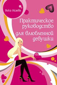 - Практическое руководство для влюбленной девушки