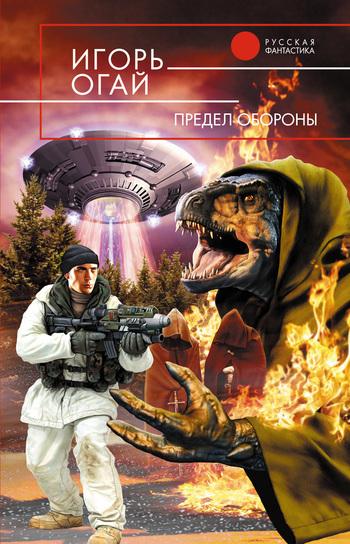 Игорь Огай бесплатно