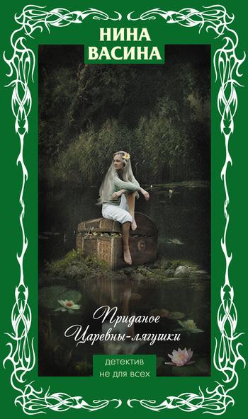 Скачать Приданое для Царевны-лягушки бесплатно Нина Васина