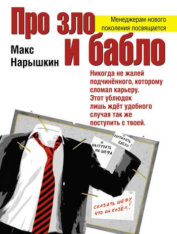 Макс Нарышкин Про зло и бабло
