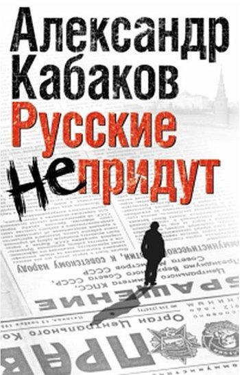 Александр Кабаков Русские не придут (сборник) б д сурис фронтовой дневник дневник рассказы