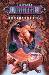 Никитин, Юрий  - Проходящий сквозь стены