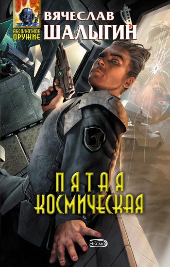 Скачать книгу Пятая Космическая автор Вячеслав Шалыгин